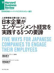日本企業がエンゲージメント経営を実践する5つの要諦