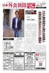 日本外食新聞 (2020/6/25号)