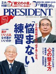 PRESIDENT(プレジデント) (2020年7.17号)