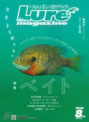 Lure magazine(ルアーマガジン) (2020年8月号)