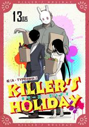 KILLER'S HOLIDAY【単話版】