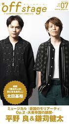 off stage <オフ・ステージ> Vol.33【音声メッセージ付き】