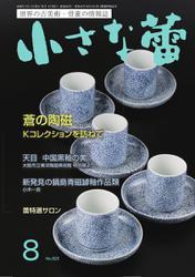 小さな蕾 (No.625)