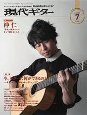 現代ギター (2020年7月号)