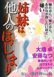 女たちの事件簿Vol.35~姉妹は他人のはじまり~