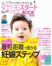 妊活スタートBOOK2020