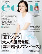 eclat (エクラ) 2020年8月号