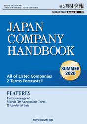 Japan Company Handbook 2020 Summer (英文会社四季報 2020 Summer号)