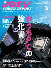 DOS/V POWER REPORT (ドスブイパワーレポート) (2020年夏号)