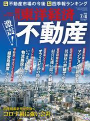 週刊東洋経済 (2020年7/4号)