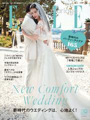 ELLE mariage(エル・マリアージュ) (37号)