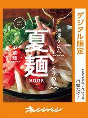 本気で使える 夏麺BOOK