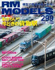 RM MODELS(RMモデルズ) (299)