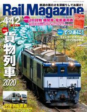 Rail Magazine(レイル・マガジン) (442)