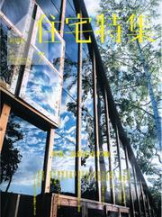 新建築住宅特集 (2020年7月号)