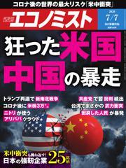 エコノミスト (2020年7/7号)