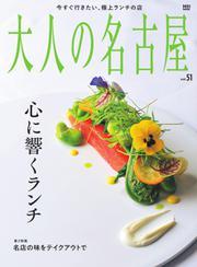 大人の名古屋 (vol.51)