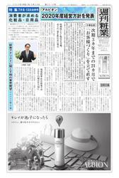 週刊粧業 (第3210号)