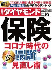 週刊ダイヤモンド (2020年7/4号)