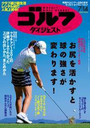 週刊ゴルフダイジェスト (2020/7/14号)
