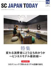 SC JAPAN TODAY(エスシージャパントゥデイ) (2020年7・8月合併号)