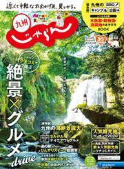 じゃらん九州 (2020年8月号)