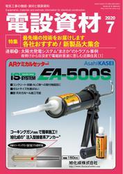 月刊電設資材 (2020年7月号)