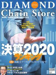 ダイヤモンド・チェーンストア  (2020年7月1日号)