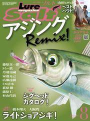 Lure magazine Salt(ルアーマガジンソルト) (2020年8月号)