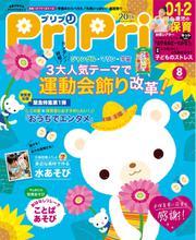 PriPri(プリプリ) (2020年8月号)