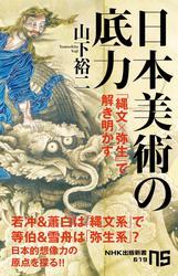 日本美術の底力 「縄文×弥生」で解き明かす