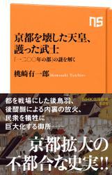 京都を壊した天皇、護った武士 「一二〇〇年の都」の謎を解く