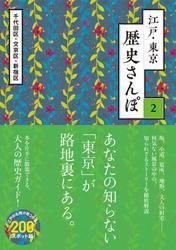 江戸・東京 歴史さんぽ2 千代田区・文京区・新宿区【電子版】