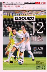 EL GOLAZO(エル・ゴラッソ) (2020/06/29)