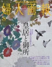 婦人画報 (2020年8月号)