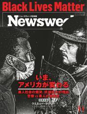 ニューズウィーク日本版 (2020年7/7号)