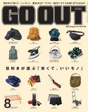 GO OUT(ゴーアウト) (VOL.130)