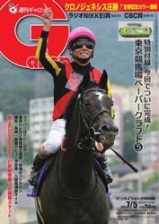 週刊Gallop(ギャロップ) (2020年7月5日号)