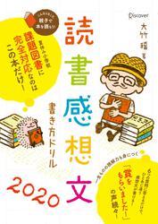 読書感想文書き方ドリル2020