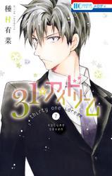 31☆アイドリーム