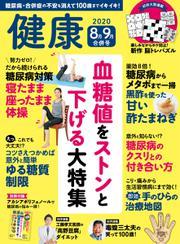健康 (2020年8・9月号)