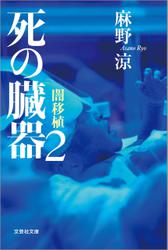 死の臓器2 闇移植