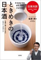 日英対訳 ときめきの日本酒 手軽に愉しむためのビギナーズガイド