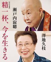 ゆうゆう (2020年8月号増刊)