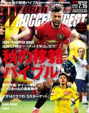 WORLD SOCCER DIGEST(ワールドサッカーダイジェスト) (7/16号)