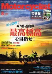モーターサイクリスト (2020年8月号)