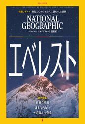 ナショナル ジオグラフィック日本版 (2020年7月号)