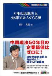 中国現地法人売却M&Aの実務