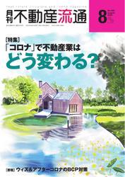 月刊 不動産流通 (2020年8月号)