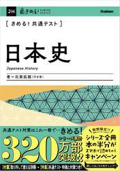 きめる!共通テスト日本史